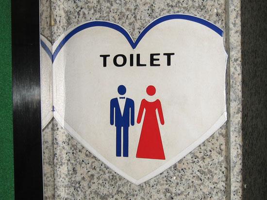 Toilet Orang Luar Negeri yang Aneh ?|Informasi+Tips OnLine(LOcation78 ...